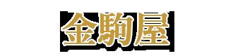 金駒屋ウェブではワインを中心に、日本酒・焼酎などの酒類のオンライン販売を行っております。